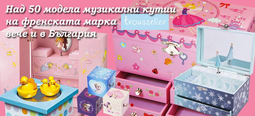 Trosselier_otpravka